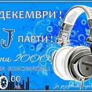 8-МИ ДЕКЕМВРИ В  ТОНИ 2000 !