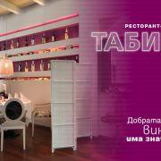 ресторант Табиет-Бяла зала