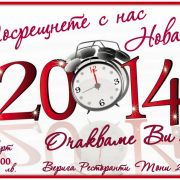 НОВА  ГОДИНА  В  ТОНИ  2000 !