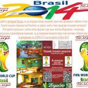 световно първенство по футбол 2014