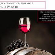 Месец на любовта и виното!