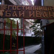Гостилница Бай Иван