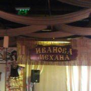 Иванова механа