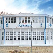 Миконос