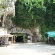 Пещерата
