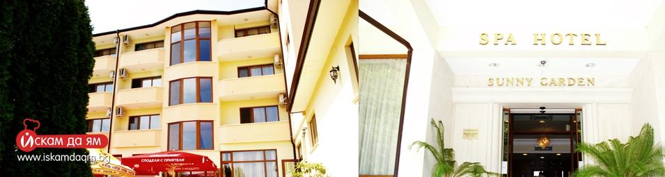 cover 1 spa-hotel-sunny-garden
