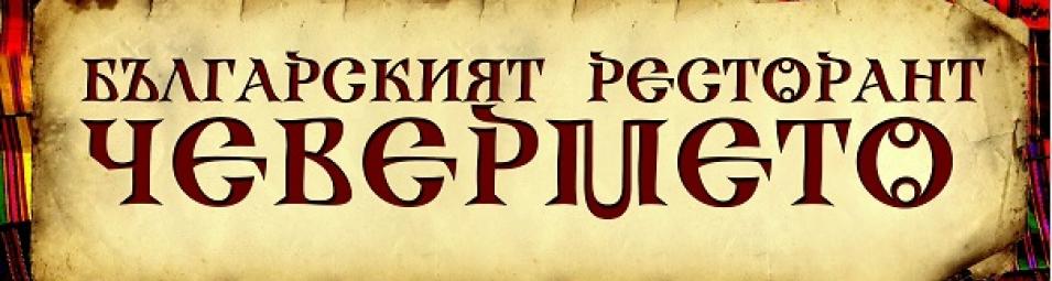 cover 1 българският-ресторант-чевермето