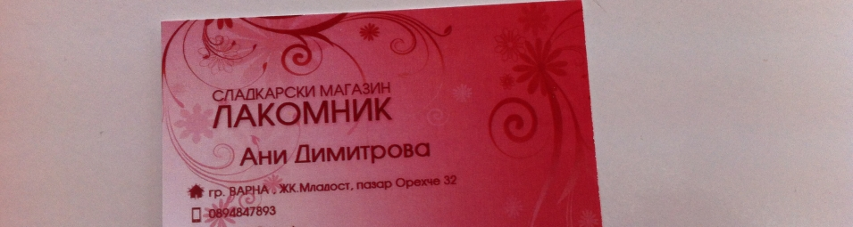 cover 1 сладкарски-магазин-лакомник