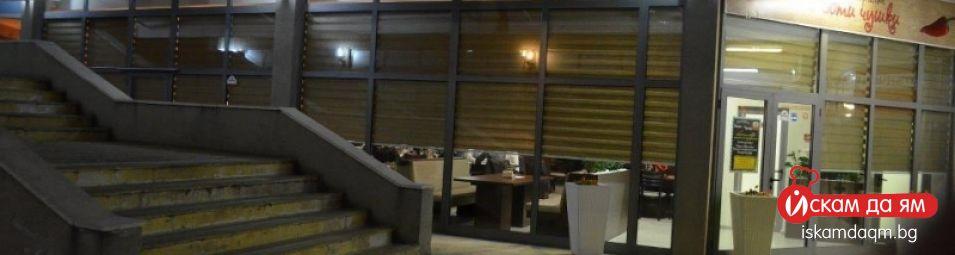cover 4 ресторант-люти-чушки-бургас