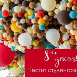Студентски празник Hotel SV-Cigov Chark