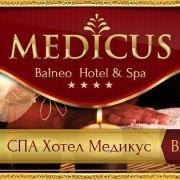 Хотел SPA hotel Medicus