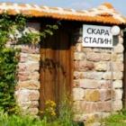 Скара Сталин