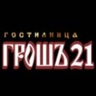 ГРОШЪ 21