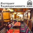 Ресторант Хаджидрагановите Изби