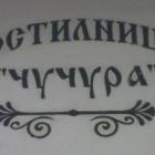 Гостилница Чучура
