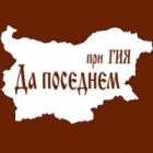 Български ресторант