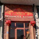 Пекинска кухня