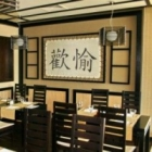 Азиатски Ресторант