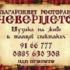 Българският Ресторант Чевермето